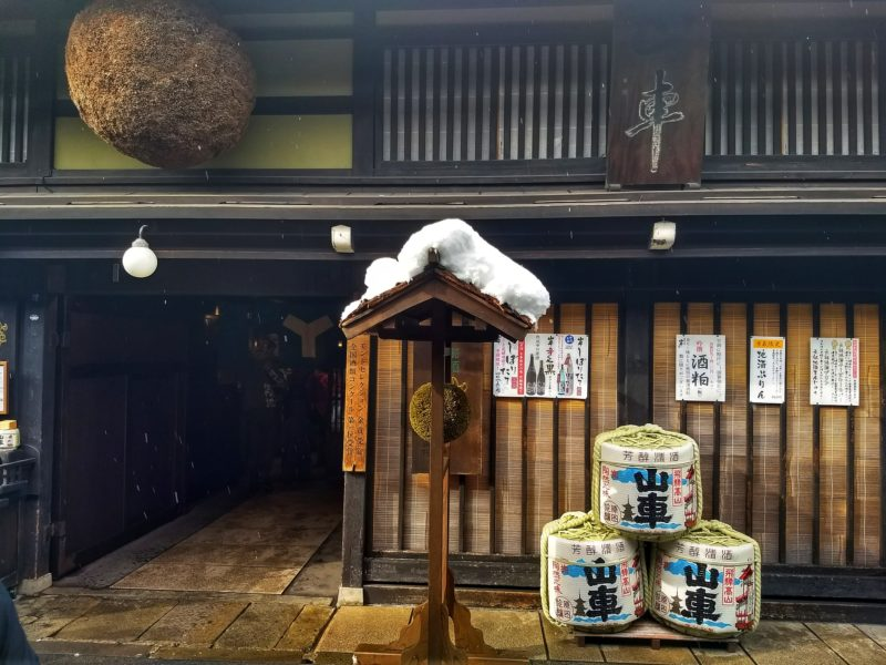 A ball of cedar leaves is placed above the brewery entry when the sake preparations start, when the leaves turned brown from green it usually means that sake is ready to consumption.